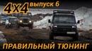 Нива за 60 т р Лифт Выхлоп Борьба с вибрацией Проверка на прочность продороги4х4