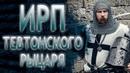 ИРП рыцаря Тевтонского ордена