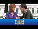 Сивый мерин 3 серия 2010 Иронический детектив @ Русские сериалы