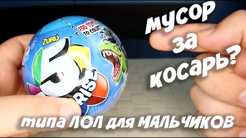 5 SURPRISE официальная подделка ЛОЛ шаров от Zuru обзор 5 сюрпризов для мальчиков