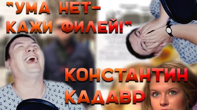 Ума нет - кажи филей!   Константин Кадавр