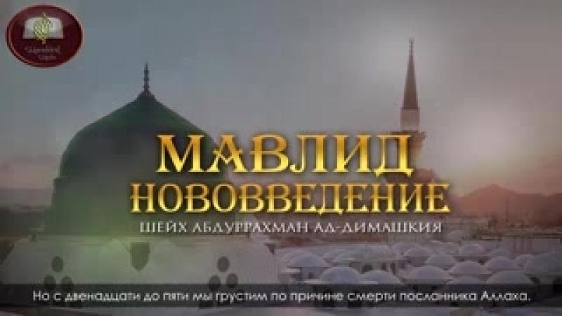 Мавлид нововведение _ Шейх АбдурРахман ад-Димашкия ᴴᴰ_low