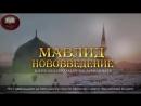 Мавлид нововведение Шейх АбдурРахман ад Димашкия ᴴᴰ low