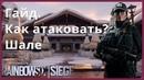 Гайд Тактика Как атаковать на Шале Принципы дефолтной атаки в Rainbow Six Siege