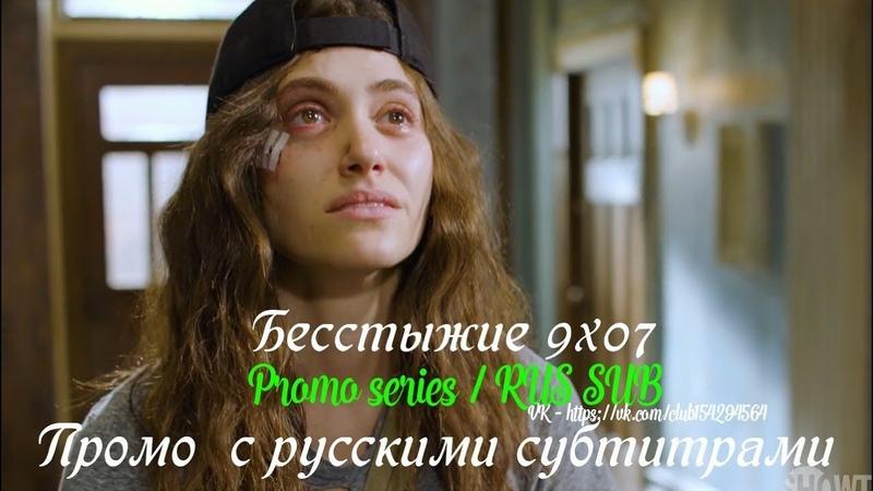 Бесстыжие Бесстыдники 9 сезон 7 серия Промо с русскими субтитрами Сериал 2011