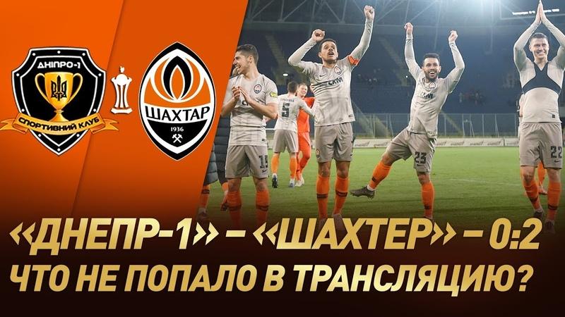 Скрытая камера на полуфинале Кубка Украины. Днепр-1 – Шахтер – 0:2