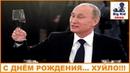 День Рождения Путина 2018 путин хуйло версия
