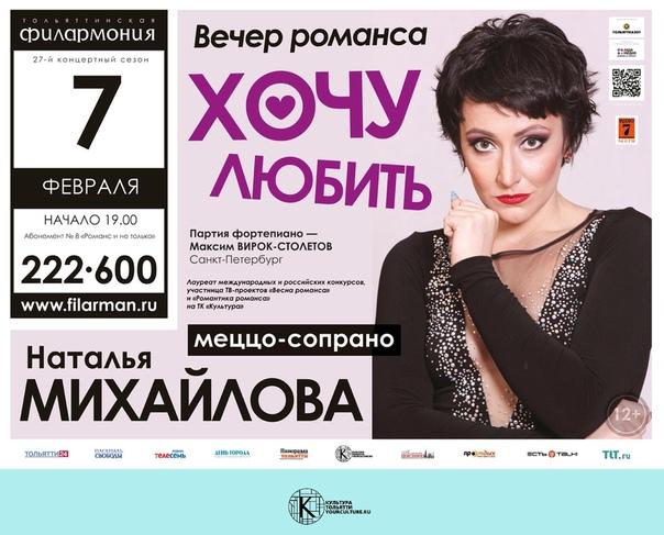 Наталья Михайлова (вокал)