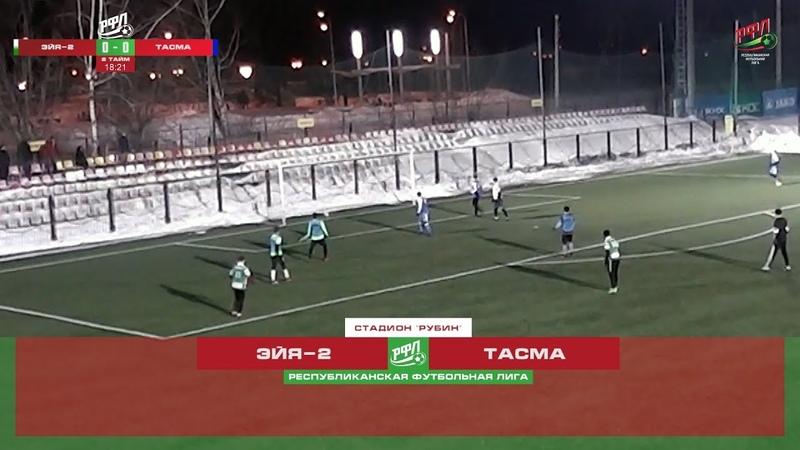 Зимний Чемпионат РФЛКазань 201819. Полный матч Эйя-2 vs Тасма. 00 (00)