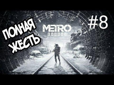 ~Metro Exodus~ 8 самая жесткая серия, бункер каннибалов!