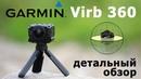 Garmin Virb 360 детальный обзор 360 градусной экшн камеры