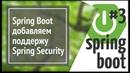 Spring Boot Security: добавляем регистрацию и авторизацию пользователей в приложение (простой сайт)