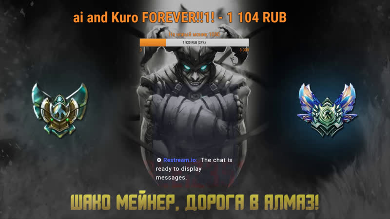 League of Legends, АП ШАКО МЕЙНЕР, дорога в алмаз! №3 [сейчас платка 1]