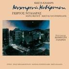 George Dalaras альбом Nihterini Kivernisi - Kostas Kaldaras