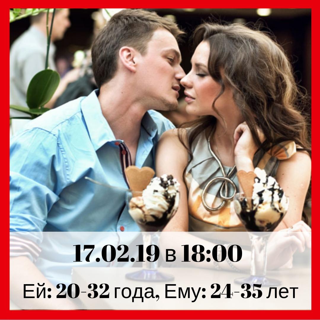 Афиша Казань 17.02.2019 вечер быстрых свиданий в Stars Only