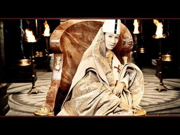ЭТУ ИСТОРИЮ Ватикан всячески пытается утаить. Женщина на папском престоле