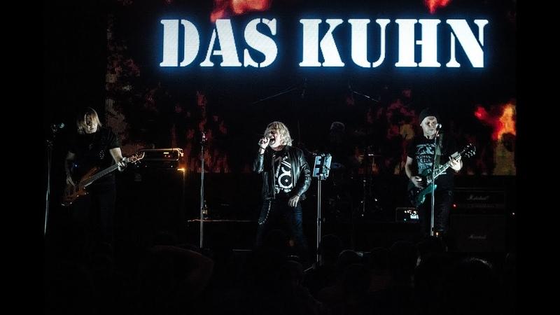 Das Kuhn -Live-AURORA Concert Hall (Санкт-Петербург)