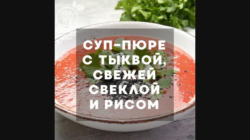 Суп пюре с тыквой свежей свеклой и рисом