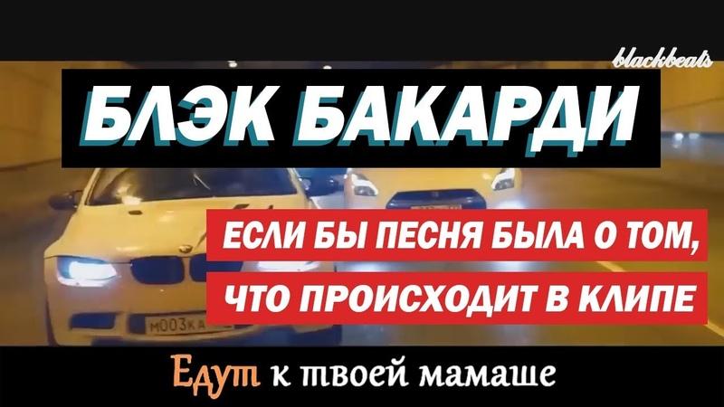 GAZIROVKA - BLACK (если бы песня была о том что происходит в клипе) - YAVOR