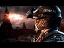 Метро 2033 Орден СПАРТА