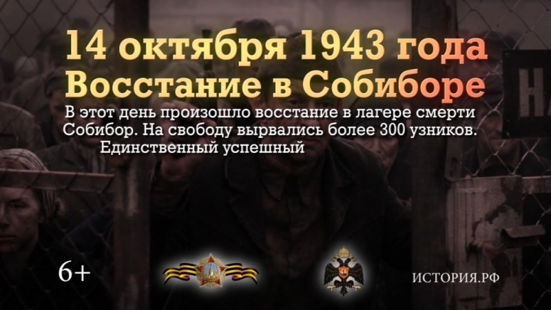14 октября 1943 года - Восстание в Собиборе