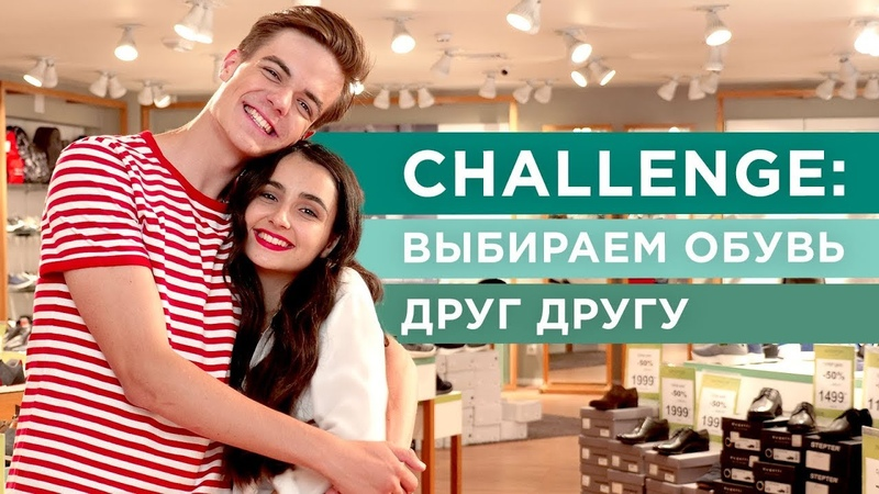 Challenge от Ани Тринчер и Богдана Осадчука подбираем обувь друг другу