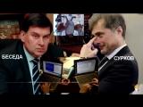 ФСБ против ГРУ, или роман с камнем за пазухой
