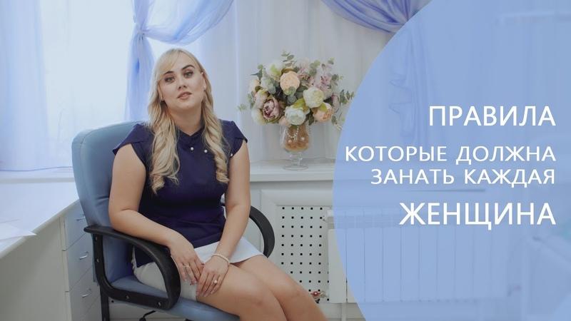 Правила которые должна знать каждая женщина Советы косметолога