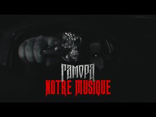 Гамора - notre musique(official clip)