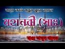 Bisho Nobi By Bangla Waz 2018 Maulana Abdul Khalek Soriotpuri New Islamic Waz 2018