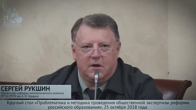 Сергей Рукшин на Круглом столе по общественной экспертизе реформы образования
