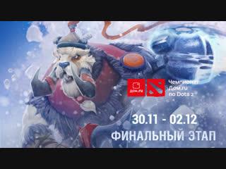 Чемпионат Дом.ru по Dota 2. Третий день