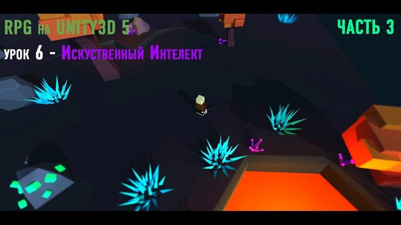 Создаем RPG игру в Unity3D 5 Урок 6 ч.3 Искуственный Интеллект