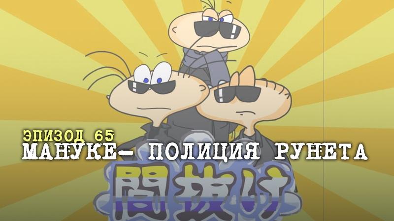 Масяня • Сезон 3 • Эпизод 65. Мануке- полиция Рунета