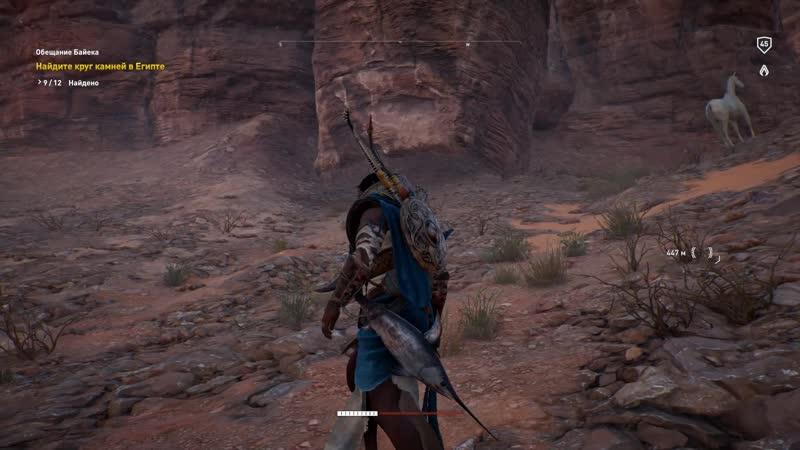 Assassins Creed Origins 2018.10.21 - 15.04.36.01
