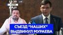 Наши выдвинули на съезде Мураева в кандидаты в президенты Украины Как это было