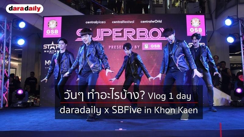 วันๆ ทำอะไรบ้าง? Vlog 1 day daradailyxSBFive in Khon Kaen