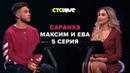Анатолий Цой, Максим и Ева   Саранхэ   Серия 5