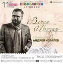 Андрей Ковалев фото #40