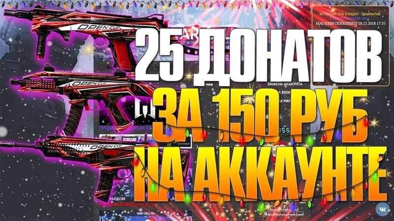 КУПИЛ 25 ДОНАТОВ ЗА 150 РУБЛЕЙ В WARFACE   ПРОВЕРКА МАГАЗИНА АККАУНТОВ WARFACE   WAR-SELL