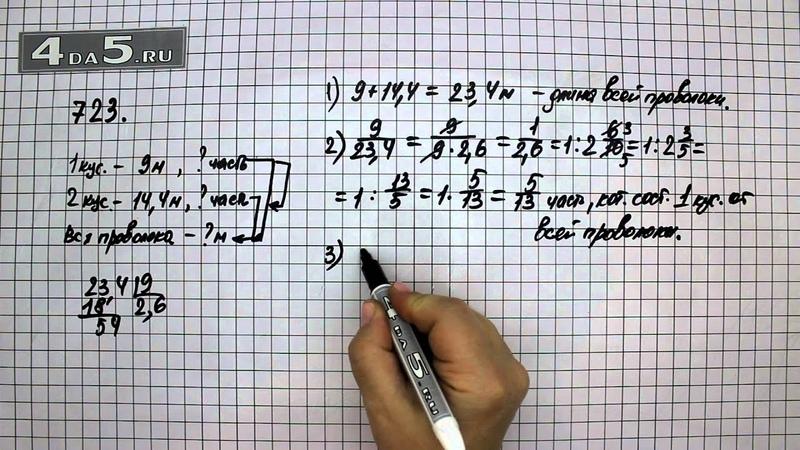 Упражнение 723. Математика 6 класс Виленкин Н.Я.