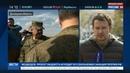 Новости на Россия 24 Донбасс завершен отвод войск в районе Петровского