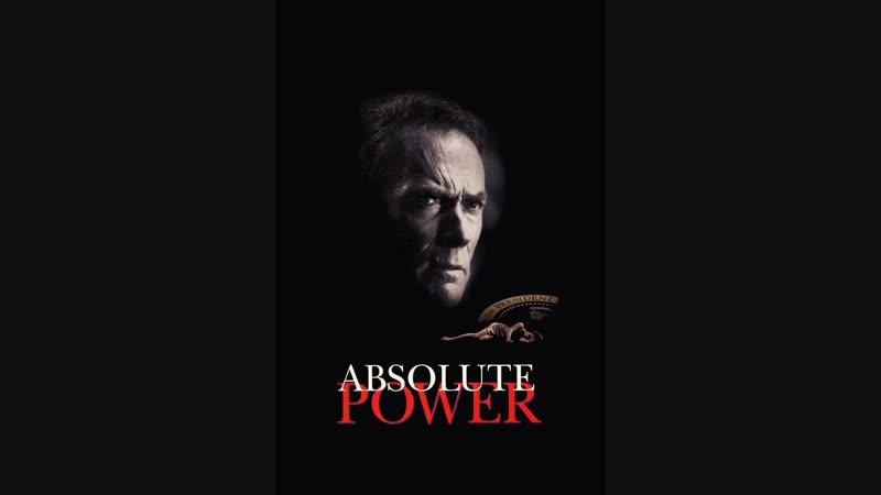 Абсолютная власть 1997. ( Absolute Power ) реж.К.Иствуд