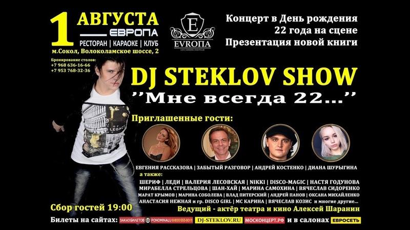 МИРАБЕЛЛА СТРЕЛЬЦОВА DJ STEKLOV - ХОЛОДНО В ГОРОДЕ