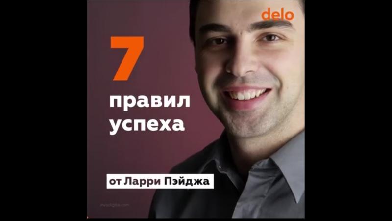 7 правил успеха Ларри Пейджа