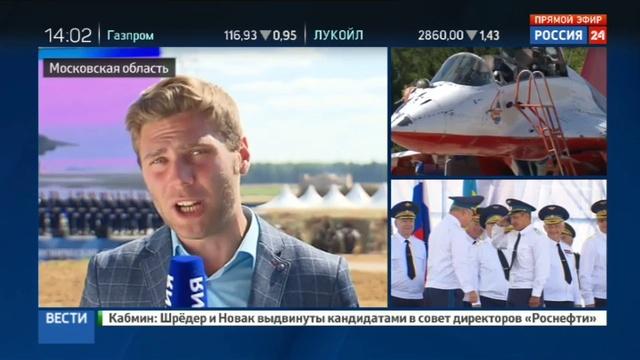 Новости на Россия 24 • В Патриоте начался парад в честь Дня ВКС