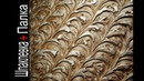 Фактурная штукатурка Простое нанесение Штукатурка из обычной шпаклевки Textured plaster Донецк