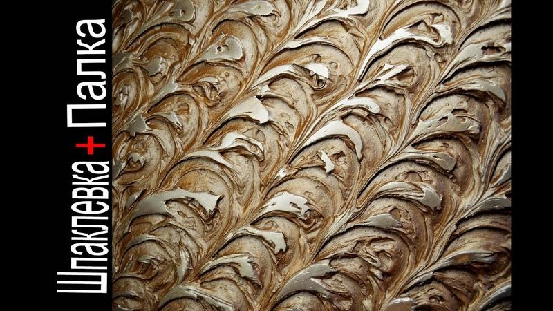 Фактурная штукатурка,Простое нанесение.Штукатурка из обычной шпаклевки.Textured plaster,Донецк