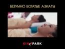 «Безумно богатые азиаты» - уже в Kinopark!