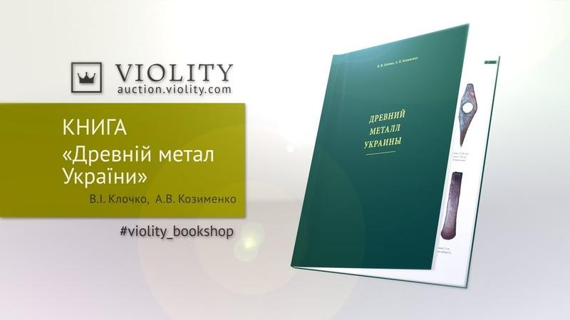 Бібліотека Віоліті: Древній метал України. Аукціон Віоліті 0